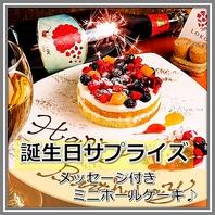 記念日コース2800円☆プレミアムアニバーサリー5000円