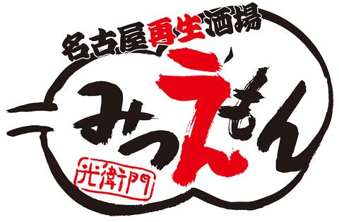 名駅西口スグ★大人気!名古屋めし♪