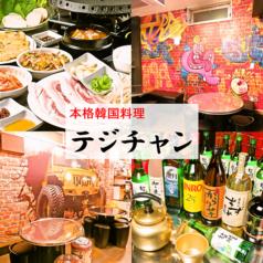 テジチャン 蒲田店の写真