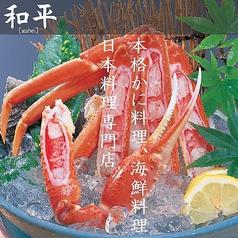 香住漁港 和平 加古川本店の写真