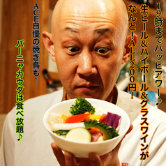 大名洋酒場 串焼きバル Ace