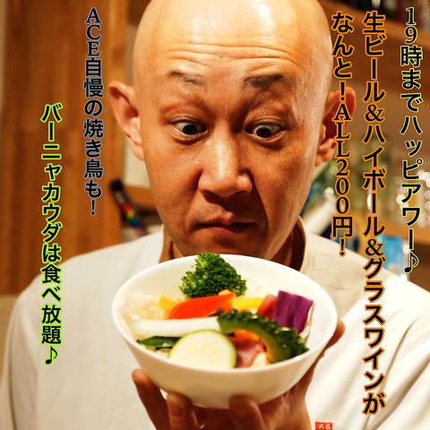 19時迄ハッピーアワー!生・ハイボール・+フード 全200円~※