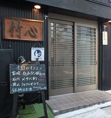 海鮮居酒屋 竹心 成増本店の写真