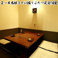 全席個室!2~4名様掘ごたつ個室