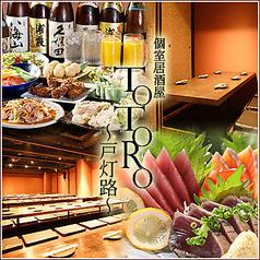 個室居酒屋 TOTORO 戸灯路 新宿東口店特集写真1