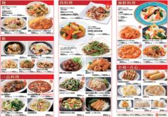 暖龍 新琴似店のおすすめ料理1