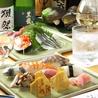 寿司 周のおすすめポイント1