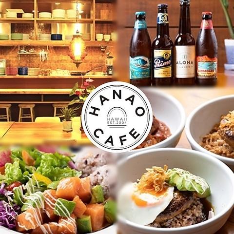 ハナオカフェ HANAO CAFE 酒々井プレミアムアウトレット店