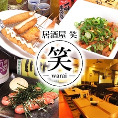 串カツ居酒屋 笑 warai 守口店の写真