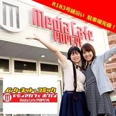 メディアカフェ ポパイ 西原店 広島のグルメ