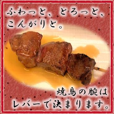 炭火焼き鳥 鳥吉 谷田部店のおすすめ料理1