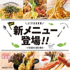 時遊館 新潟駅前店のおすすめ料理1