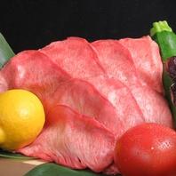 こだわりの上質な牛タンを贅沢に使用したお料理の数々!