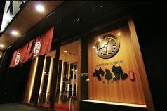 焼肉 やる気 寝屋川店の写真