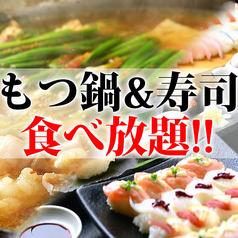 ふらり寿司 名駅本店特集写真1