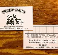 *スタンプカードもございます*