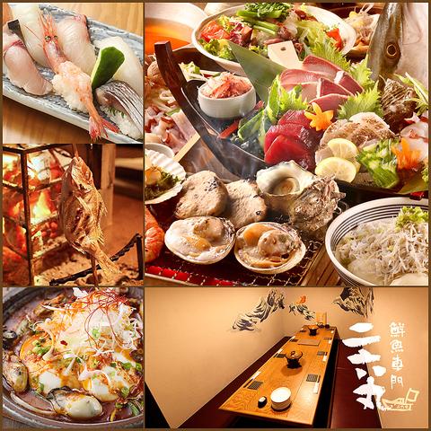 日本酒・海鮮 二六丸名駅店