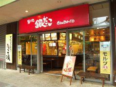 築地銀だこ 東京ドームシティ ラクーア店の写真