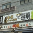 東北うまいもん酒場 伊達男 神田本店のロゴ