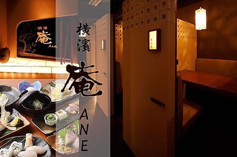 《横浜駅徒歩1分》 旬の食材が楽しめる、大人の和個室居酒屋◆