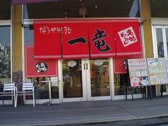 博多屋台 一竜 パルティフジ坂店の写真
