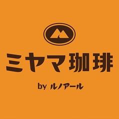 ミヤマ珈琲 熊本光の森店の写真