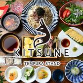 天ぷらスタンド KITSUNE 岐阜店 岐阜駅のグルメ