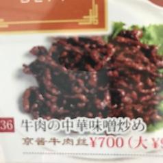 牛肉の中華味噌炒め