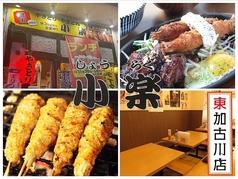 炭火 焼鳥 焼とん 小楽 東加古川店の写真
