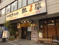 地下鉄千代田線 湯島駅 徒歩1分です。地元ではおなじみ、テレビや雑誌でも取り上げられる有名店です。