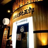三枚目 助五郎 大通り店の雰囲気2