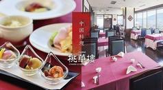 桃華楼 甲府記念日ホテルの写真