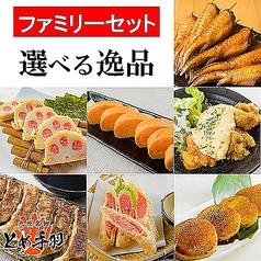 とめ手羽 思案橋店のおすすめ料理3
