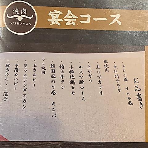 5000円(税込)コース