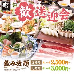 土間土間 本八幡店のおすすめ料理1
