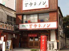 百歩ラーメン 朝霞店の写真