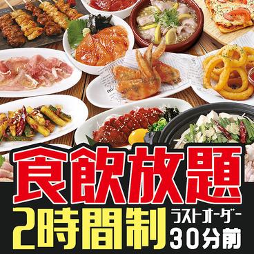 笑笑 草加西口駅前店のおすすめ料理1