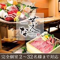 Japanese Cuisine 菜な 春吉店の写真