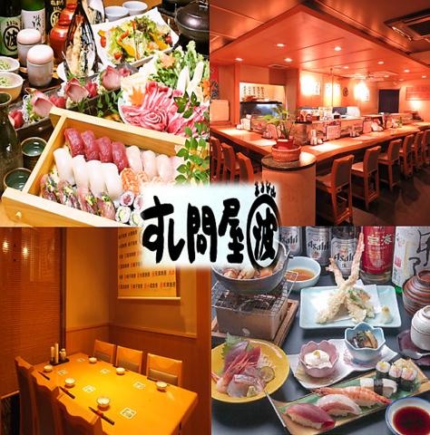 sushiと海鮮居酒屋まるなみ