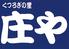 庄や 西国分寺店のロゴ