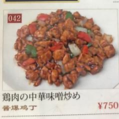 鶏肉の中華味噌炒め