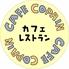 カフェ コパン Cafe Copainのロゴ