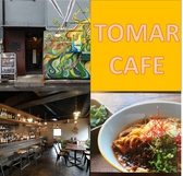 トマルカフェ TOMAR CAFEの詳細