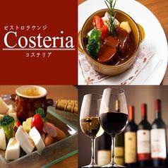 Costeriaのおすすめ料理1
