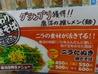 ばそき家 鹿沼店のおすすめポイント1