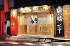 炭火串焼 鶏ジロー 米子店の写真