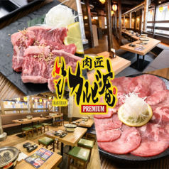肉匠カルビ庵PREMIUM 八尾店の写真