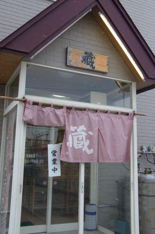 札幌ラーメン 蔵