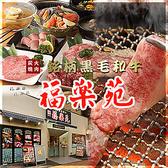 福楽苑 新横浜本店の詳細