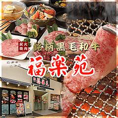 福楽苑 新横浜本店の写真